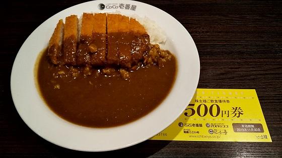 壱番屋 CoCo壱番屋 優待 カレー ランチ
