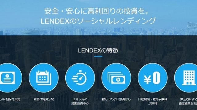 lendex 画像 申し込み 開設