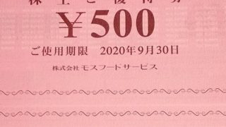 モスフーズ 優待 画像 2019年9月権利