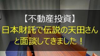 不動産投資 日本財託 面談 天田さん