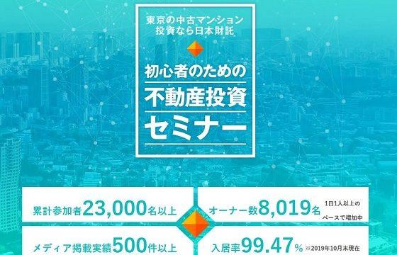 日本財託 不動産投資セミナー 画像