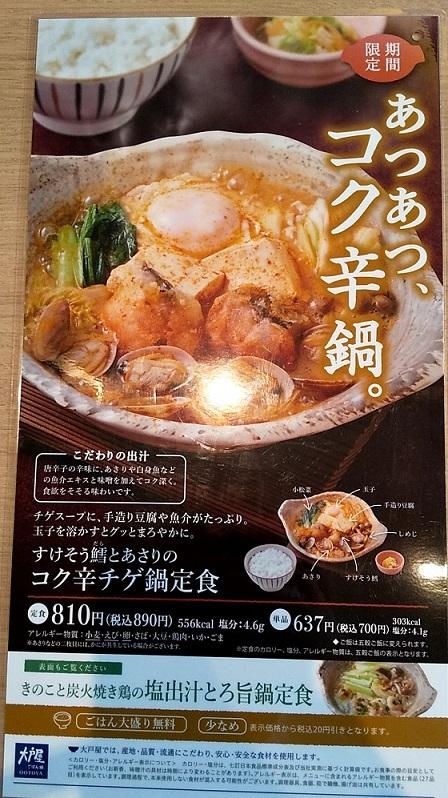 大戸屋 「すけそう鱈とあさりのコク辛チゲ鍋定食」 優待 画像