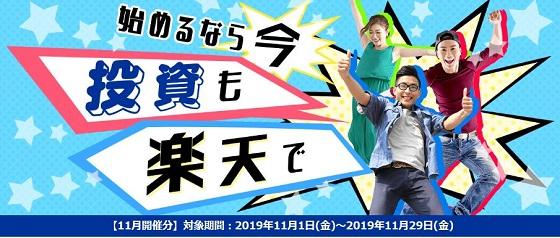 楽天証券 11月キェンペーン 画像