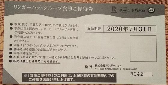 リンガーハット 優待 2019年8月権利 画像