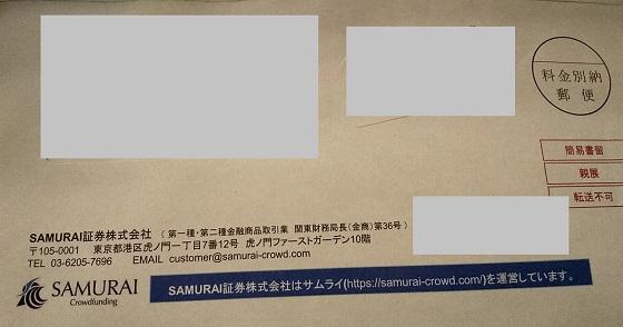 SAMURAI証券 Amazonギフト 1,000円