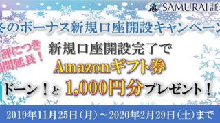 SAMURAI証券 amazonギフト