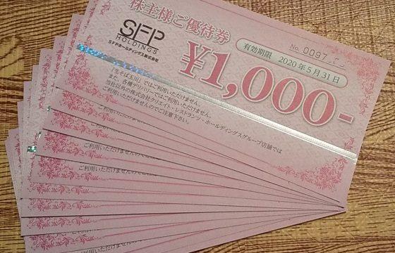 SFP HD 株主優待 2019年8月権利分 画像