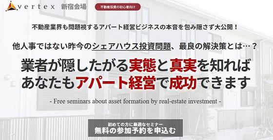ベルテックス 不動産投資セミナー 画像