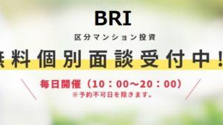 BRI 不動産投資 面談
