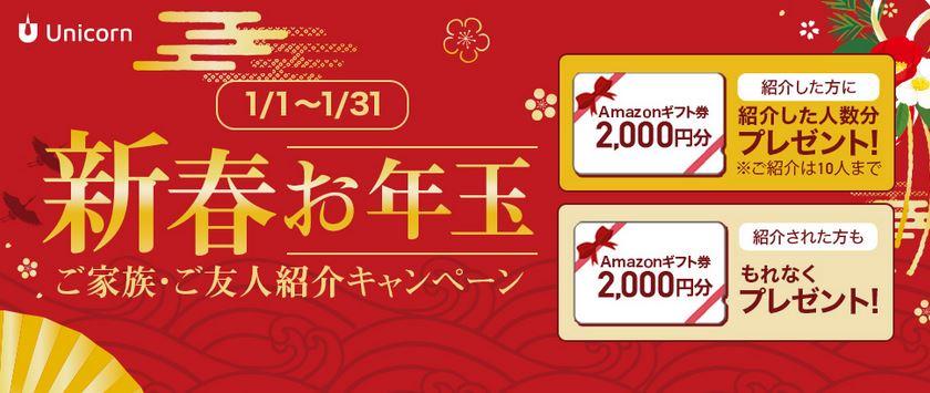 ご紹介経由の新規口座開設で、ご紹介者様とご紹介された方の双方に「Amazonギフト券2000円分」をプレゼントします。
