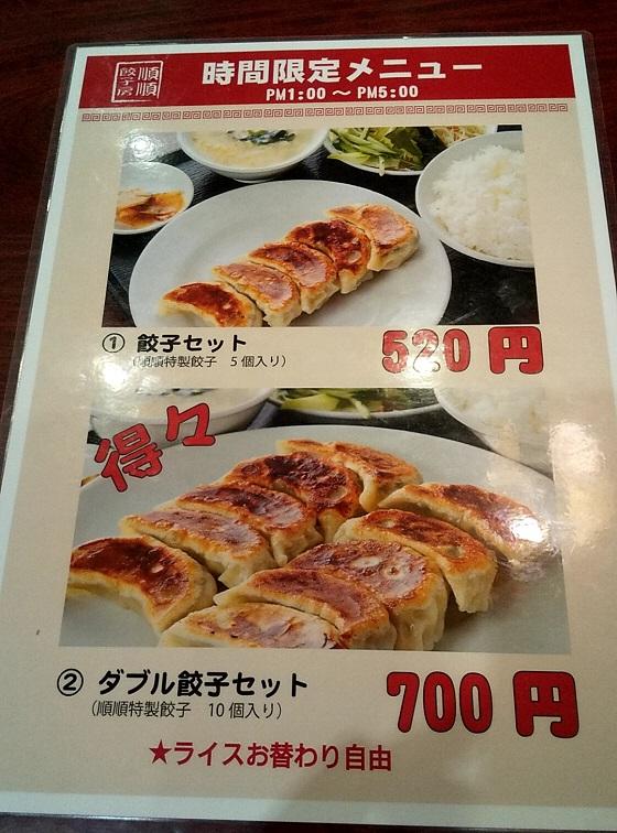 エリアクエスト 株主優待 順順餃子房
