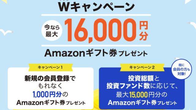 COOLでAmazonギフト券1,000円分 プレゼントキャンペーン実施中!8末まで!