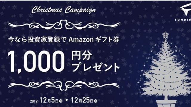 ファンディーノ Amazonギフト 1000円 プレゼント