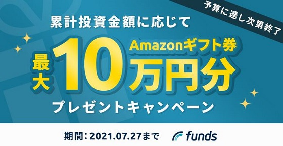Funds Amazonギフト