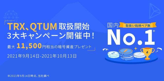 Huobi Japan(フォビジャパン)で最大11,500円相当の暗号資産プレゼント!! 2021年10月13日まで!