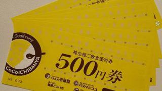 壱番屋 (7630) 優待 CoCo壱番屋 食事券