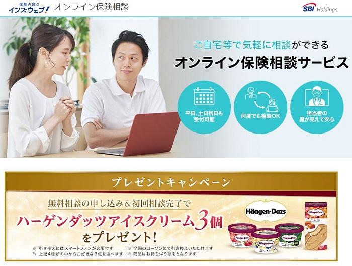 保険の窓口インズウェブ 」オンライン保険相談サービス(ハーゲンダッツ3個