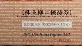 日本KFC 優待 ケンタッキー 2019年9月