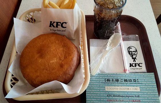 日本KFC 優待 チキンクリームポットパイ