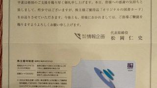 情報企画 図書カード 株主優待