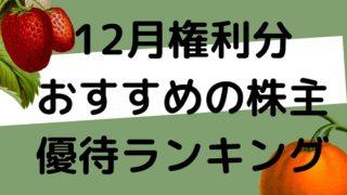 株主優待 ランキング 12月