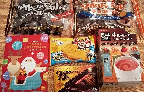 名糖産業 株主優待 チョコレート
