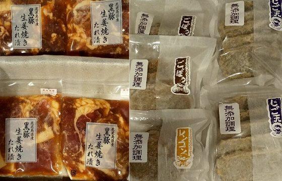 日本管財 株主優待 カタログ