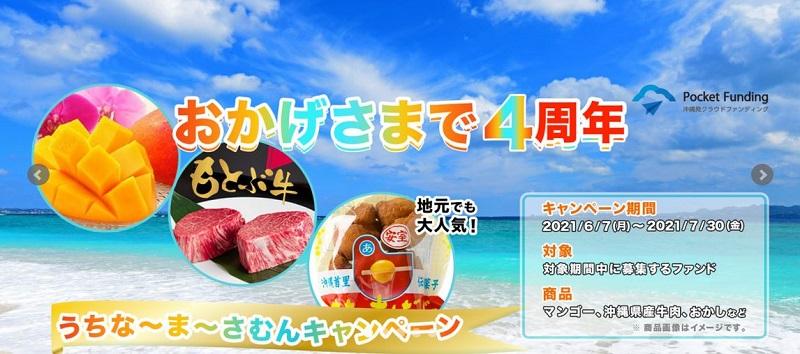 「ポケットファンディング」で合計投資金額に応じた沖縄県産品(マンゴー、牛肉など)をプレゼント♪2021年7月30日まで!