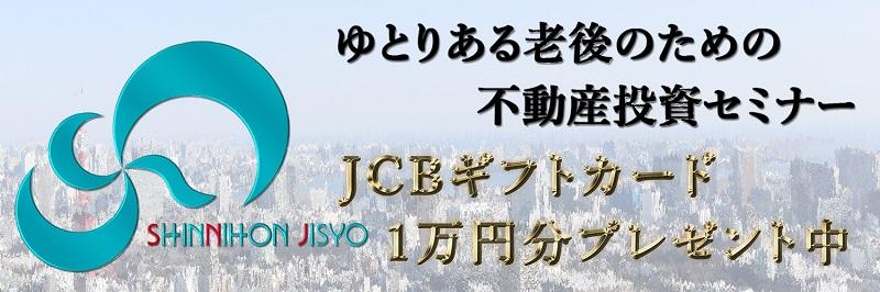新日本地所 不動産投資 セミナー