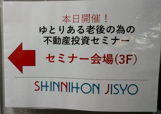 新日本地所 セミナー
