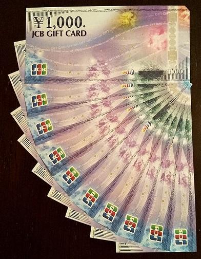 新日本地所 ギフトカード