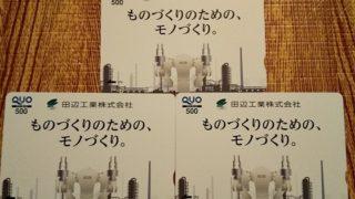 田辺工業 株主優待 クオカード