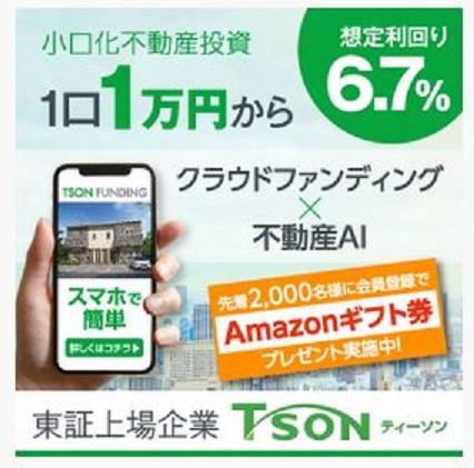 不動産AI×クラウドファンディング【TSON FUNDING】でAmazonギフトもらえるチャンス!!