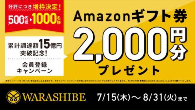 先着1,000名様に無料会員登録でAmazonギフト2,000円がもらえます!!
