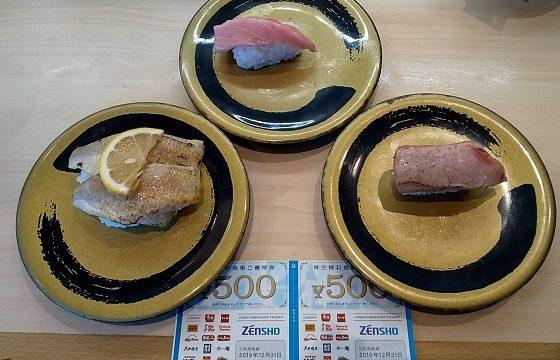 ゼンショー 株主優待 はま寿司 ランチ