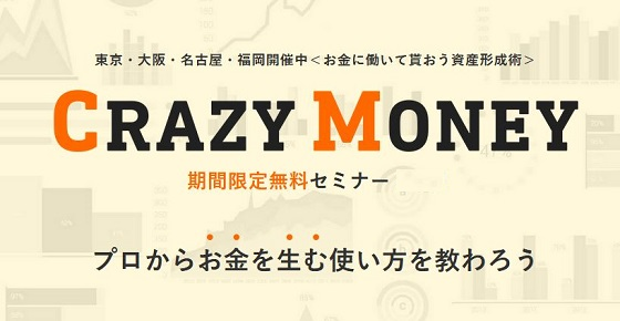 CRAZYMONEY セミナー