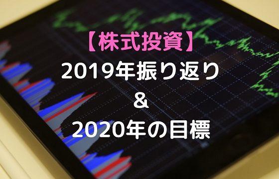 株式投資 振り返り 2019 2020