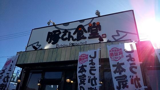 SFPホールディングス クルークダイニング 豚さん食堂 しょうが焼き 株主優待