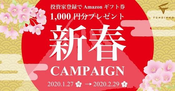 ファンディーノ キャンペーン Amazonギフト