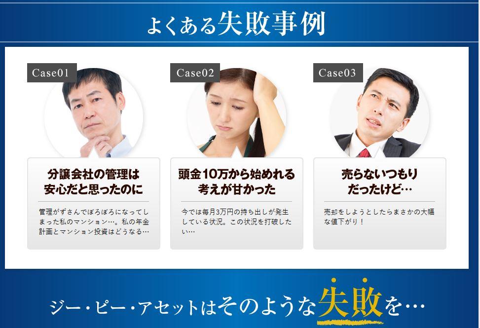 ジー・ピー・アセット 不動産投資 無料セミナー