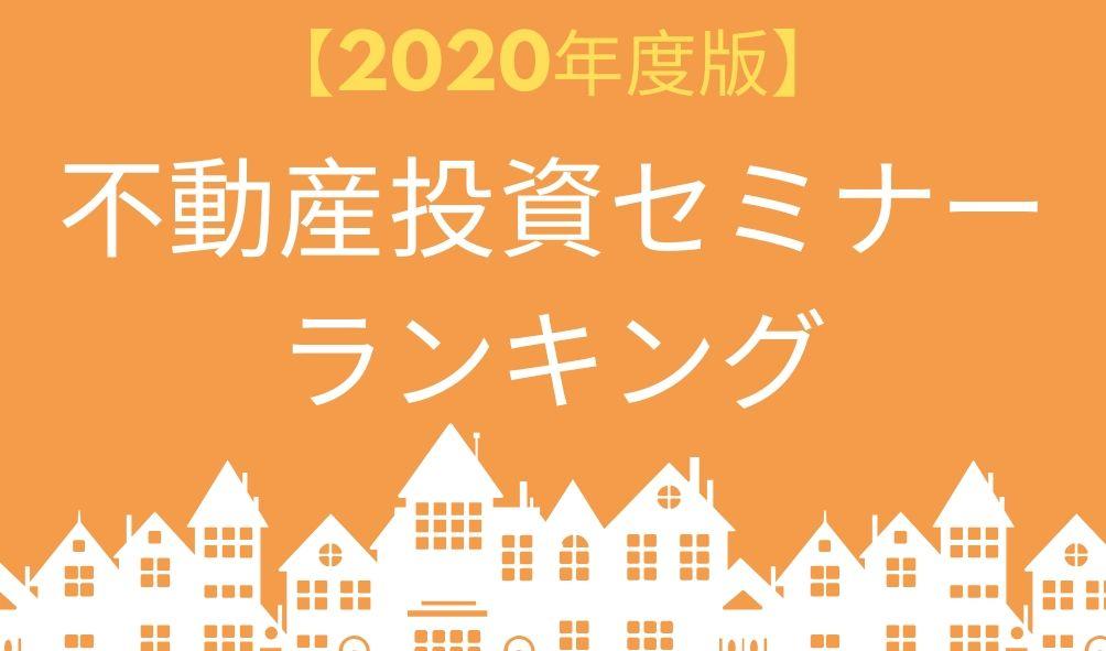不動産投資セミナー ランキング 2020年度