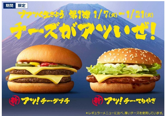 株主優待 マクドナルド アツチーダブチ