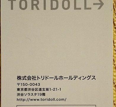 トリドール 株主優待 2019年9月 権利