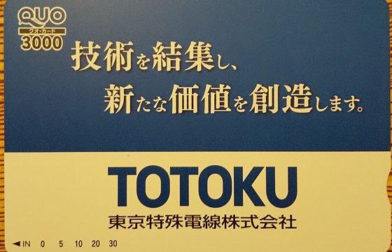 東京特殊電線  クオカード 株主優待