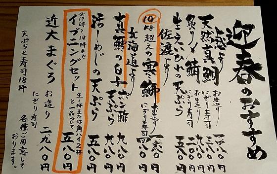 天ぷらと寿司18坪 SFP HD 株主優待 長野