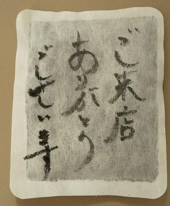 バニクマン 長野駅 SFP 株主優待 馬刺し