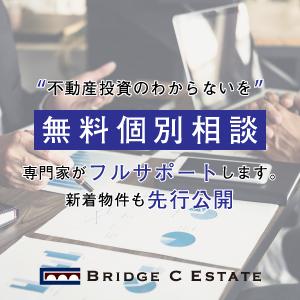 ブリッジ・シー・エステート 無料個別相談 体験談
