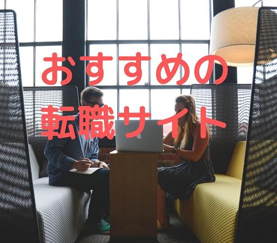スキルアップ 転職サイト