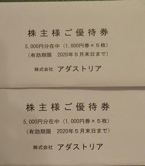 アダストリア 株主優待