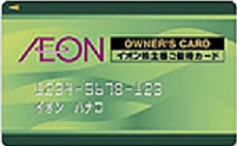 イオン 株主優待 優待カード